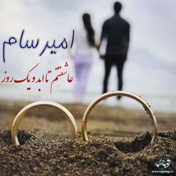 عکس امیرسام عاشقتم