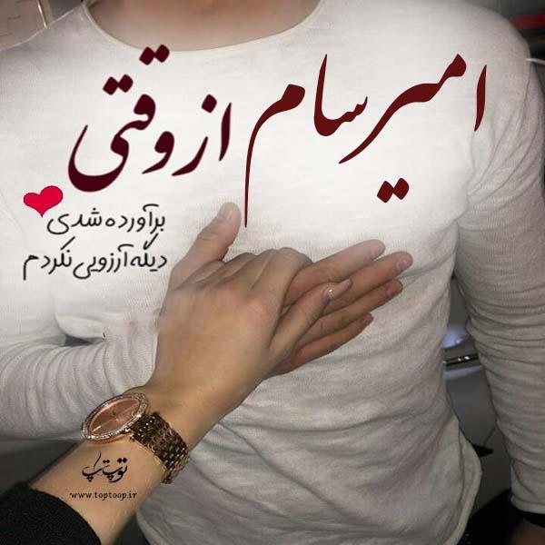عکس نوشته عاشقانه اسم امیرسام