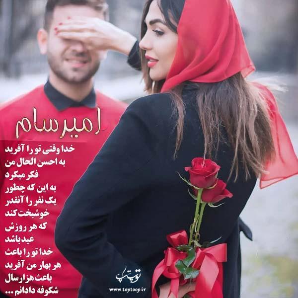 عکس با متن درمورد اسم امیرسام