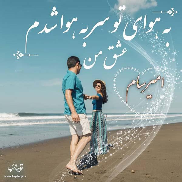 تصاویر اسم امیرسام