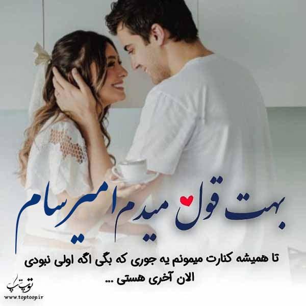 عکس پروفایل اسم امیرسام