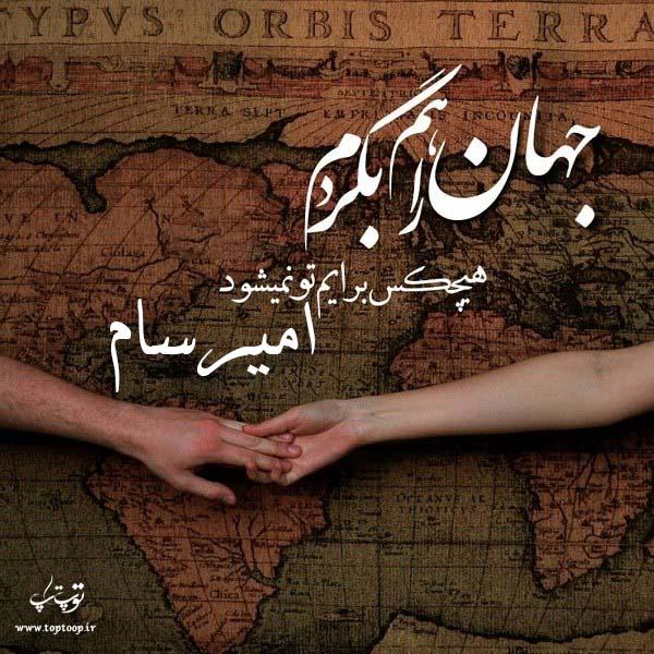 عکس نوشته احساسای اسم امیرسام