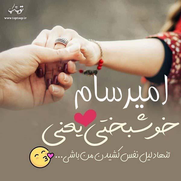 اسم نوشته امیرسام
