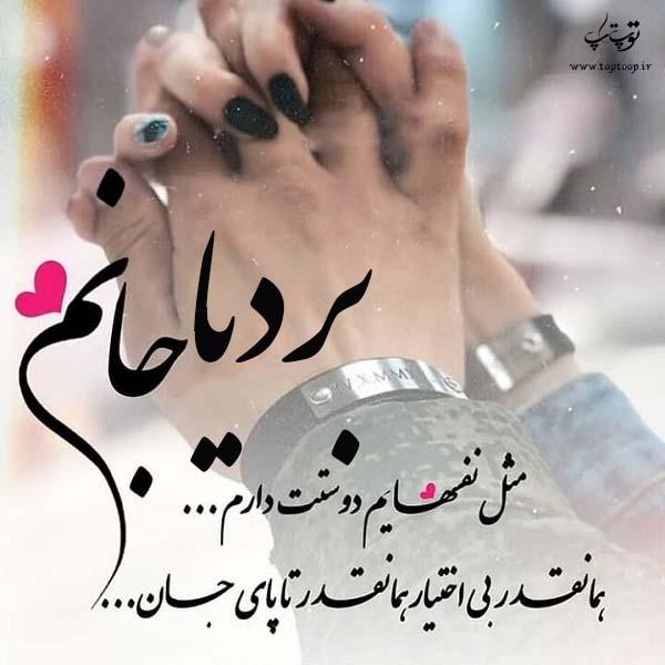 عکس نوشته بردیا جان