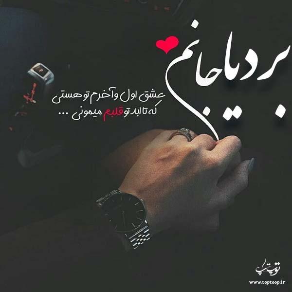 عکس نوشته با اسم بردیا