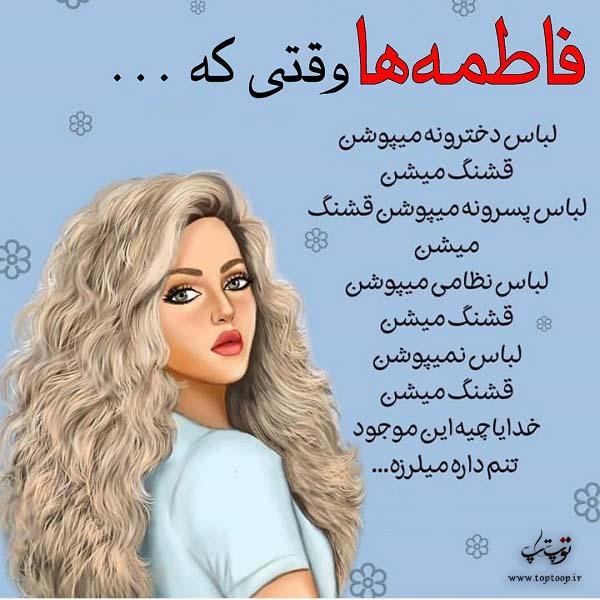 عکس نوشته خصوصیات اسم فاطمه
