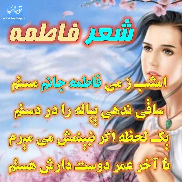 عکس نوشته شعر اسم فاطمه