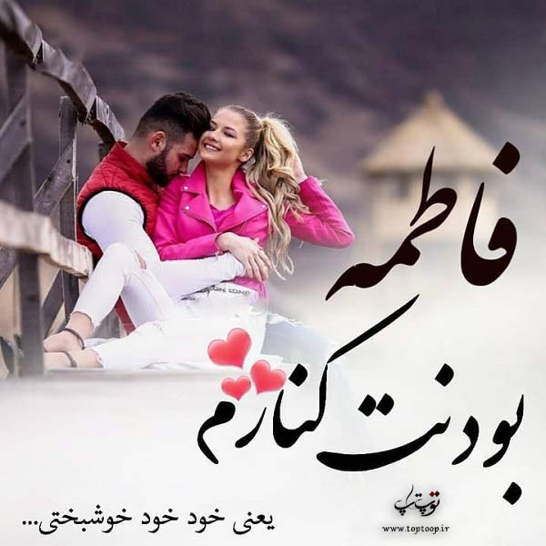 عکس با متن اسم فاطمه