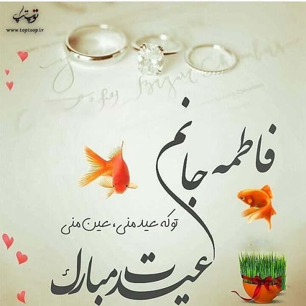 عکس نوشته فاطمه جان عیدت مبارک