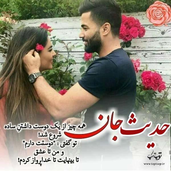 عکس نوشته عاشقانه اسم حدیث