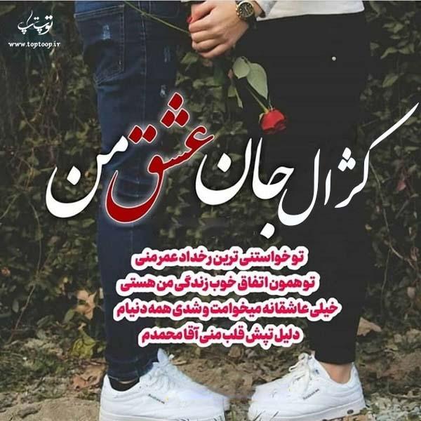 عکس نوشته برای اسم کژال