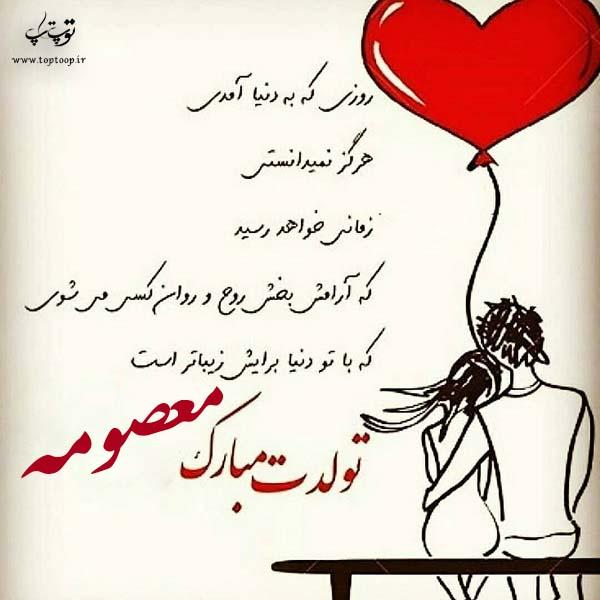 عکس شعر تولدت مبارک معصومه