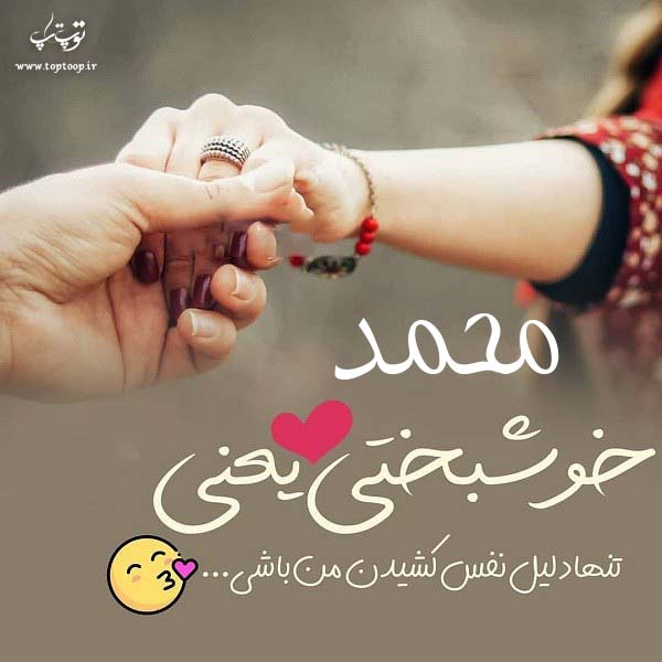 تصاویر اسم محمد