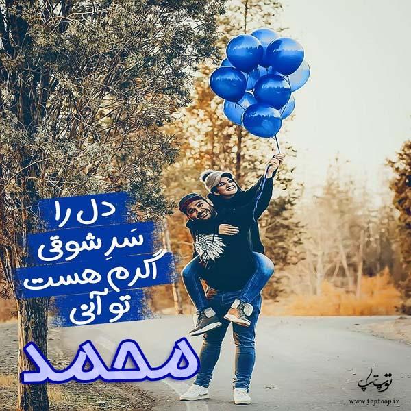 عکس نوشته عاشقانه اسم محمد