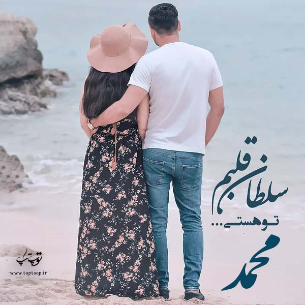 عکس نوشته نام محمد
