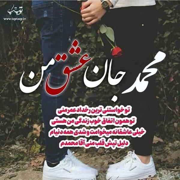 عکس نوشته محمد جان عشق من