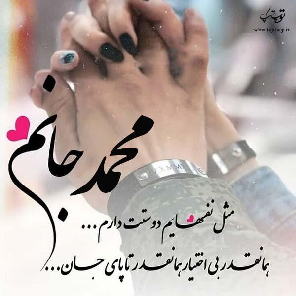 عکس نوشته های اسم محمد