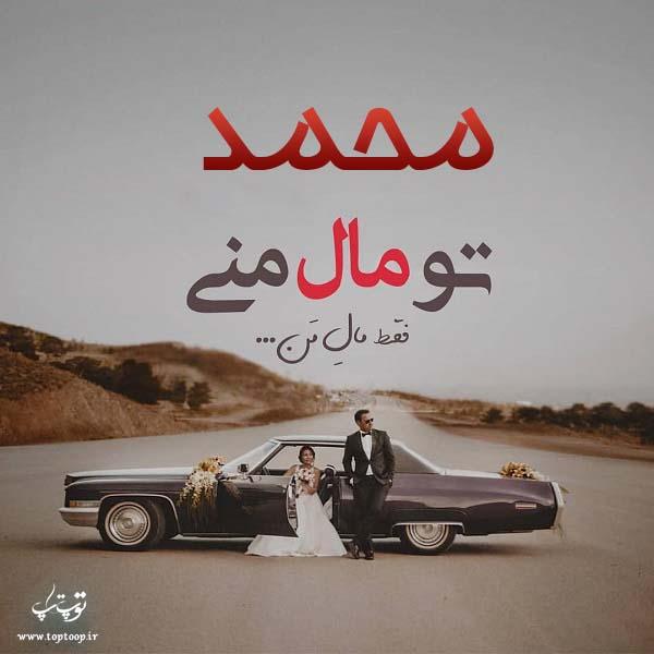 عکس با نوشته اسم محمد
