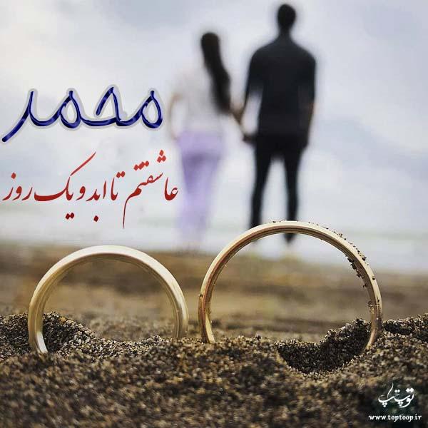 عکس نوشته اسم محمد برای پروفایل