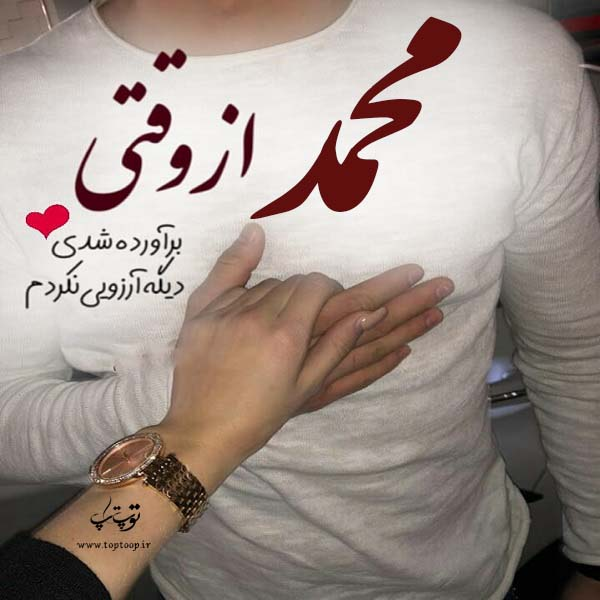 عکس نوشته اسم محمد جان