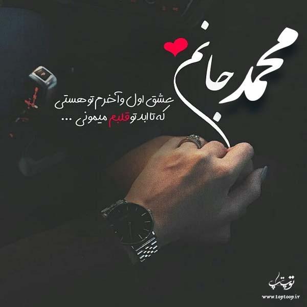 عکس محمد جانم عشق اول و آخرم تو هستی