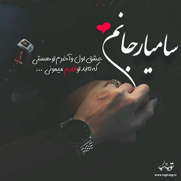عکس سامیار جان عشق اول و آخرم تویی