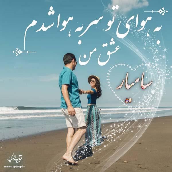 اسم نوشته سامیار