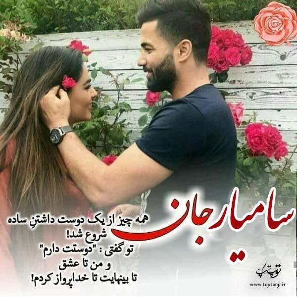 عکس نوشته جدید اسم سامیار