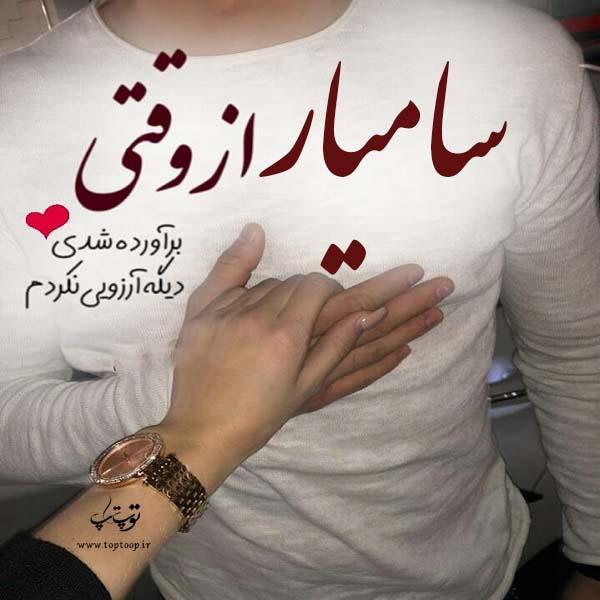 عکس با نوشته اسم سامیار