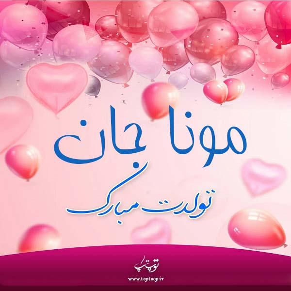 عکس  اسم مونا تولدت مبارک