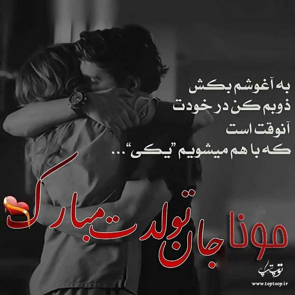 عکس نوشته عاشقانه تولدت مبارک مونا