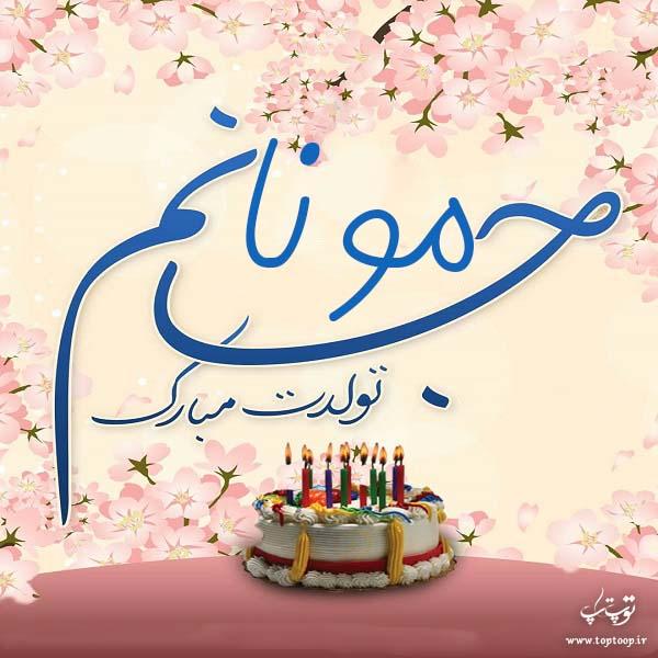 تصویر تولدت مبارک مونا جان