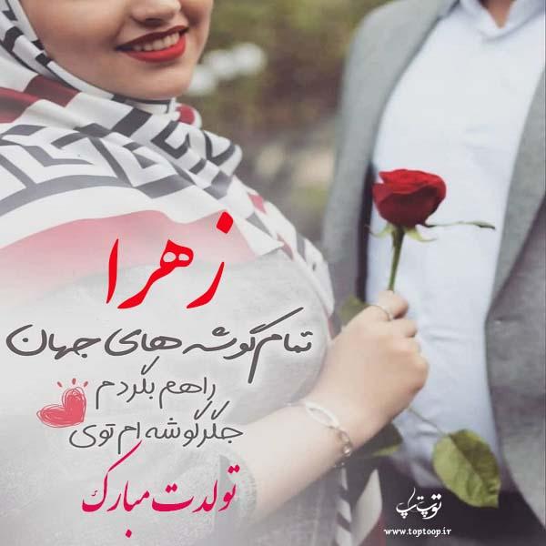 عکس نوشته جدید اسم زهرا