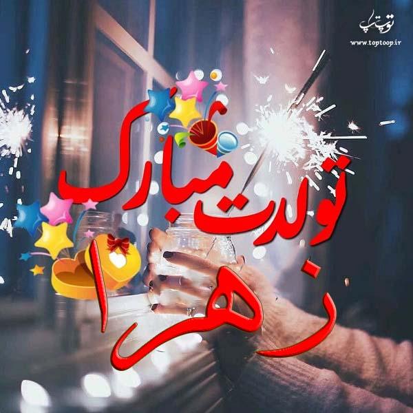 عکس نوشته زهرا خانوم تولدت مبارک