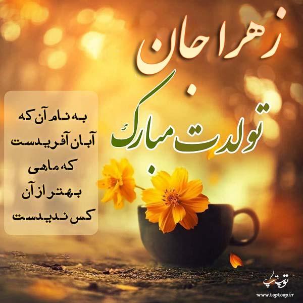 عکس کیک نوشته زهرا جان تولدت مبارک