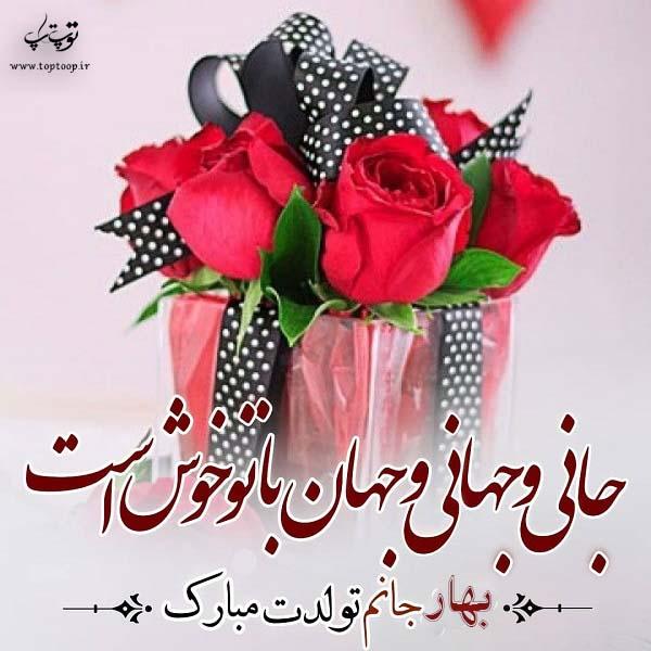 عکس نوشته تبریک تولد اسم بهار