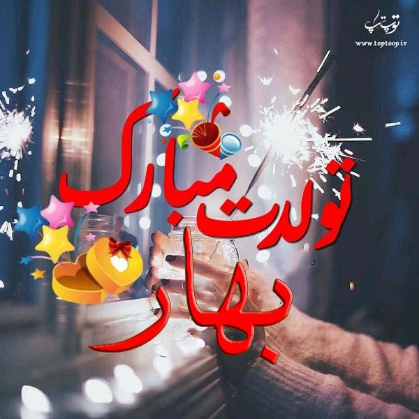 طراحی عکس نوشته تولدت مبارک بهار