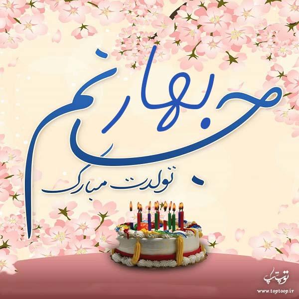 عکس نوشته جدید تولدت مبارک بهار