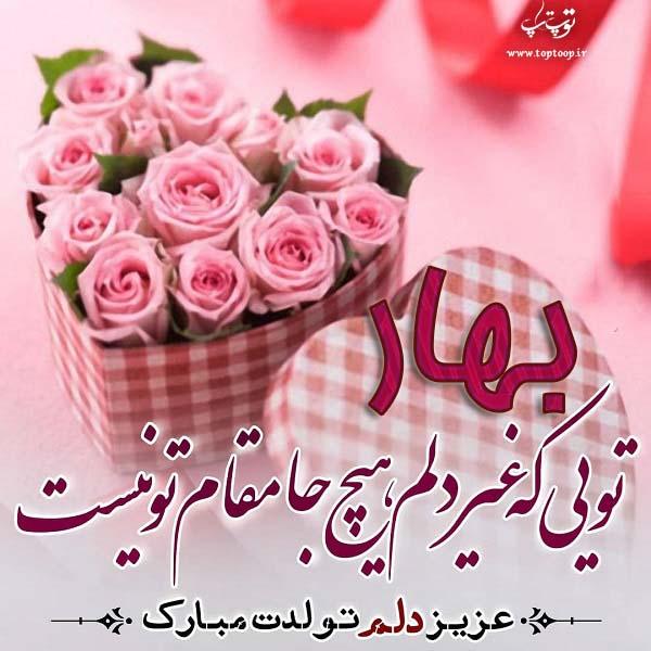تصویر نوشته تبریک تولد اسم بهار