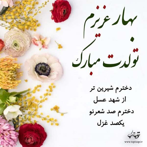 عکس نوشته تولدت مبارک بهار