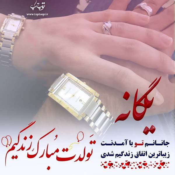 تصاویر تبریم اسم یگانه