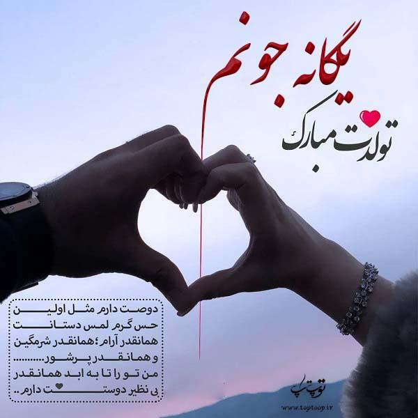 عکس عاشقانه تبریک تولد اسم یگانه