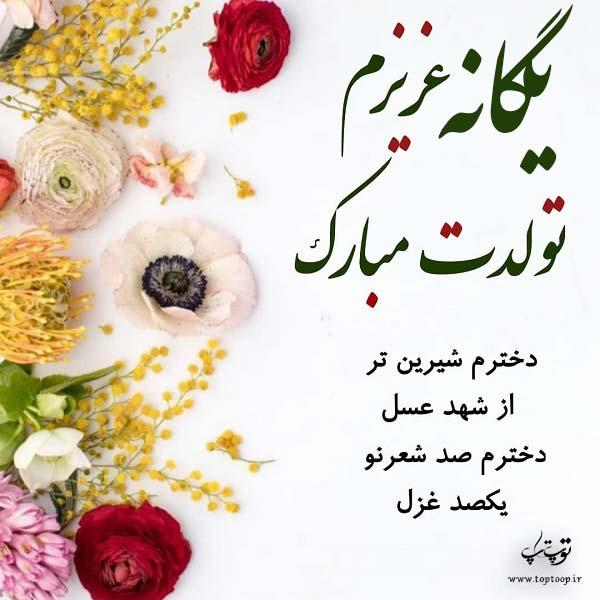 عکس تولدت مبارک برای اسم یگانه