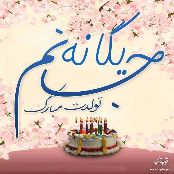 یگانه عزیزم تولدت مبارک
