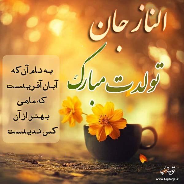 عکس نوشته تولد اسم الناز