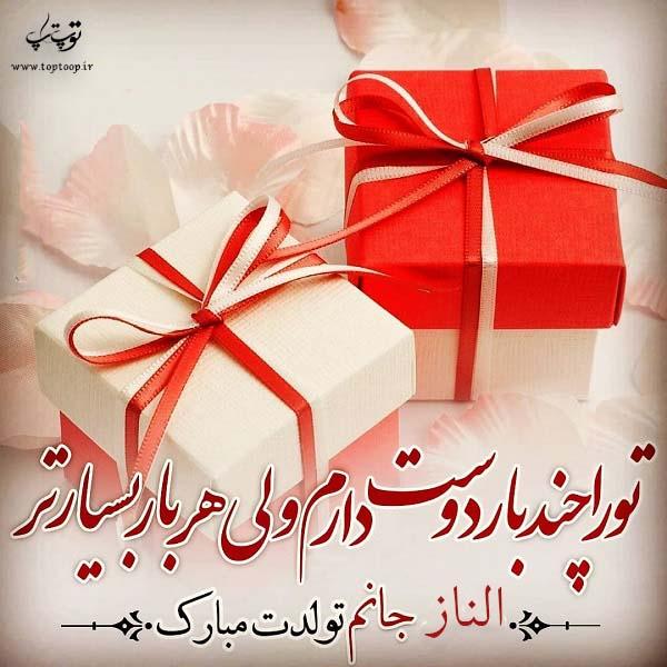 عکس نوشته تولدت مبارک الناز جان