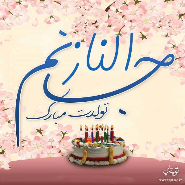 عکس نوشته تولدت مبارک اسم الناز