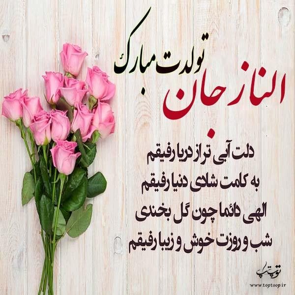 عکس نوشته ی الناز تولدت مبارک