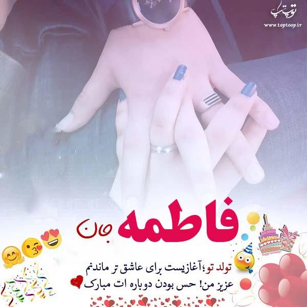 عکس نوشته جدید تولدت مبارم فاطمه