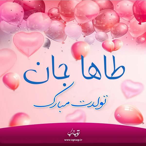 عکس نوشته تولدت مبارک طاها جان